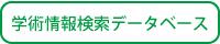 学術情報検索データベース
